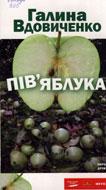 Вдовиченко Г. Пів'яблука
